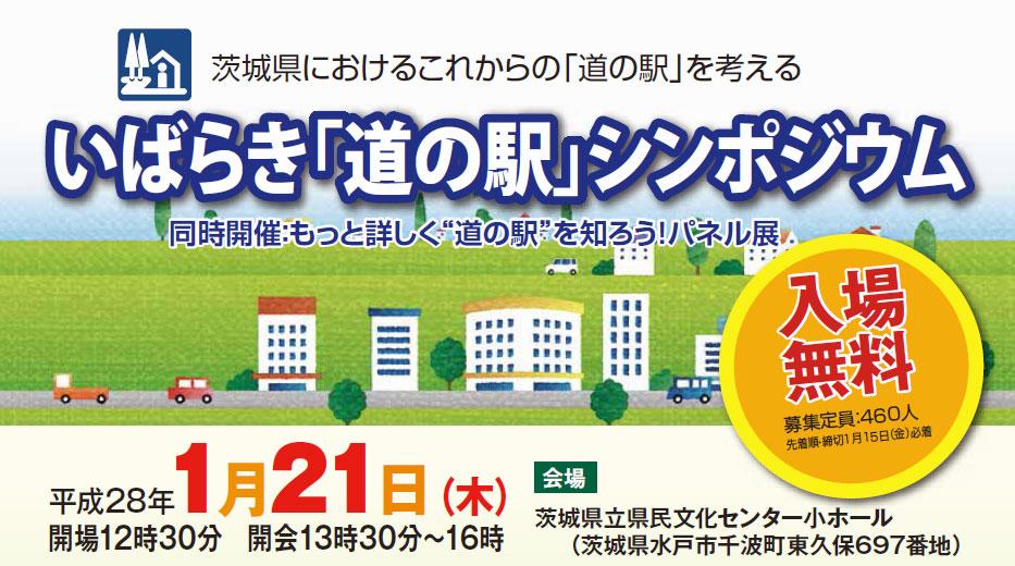 いばらき「道の駅」シンポジウム...