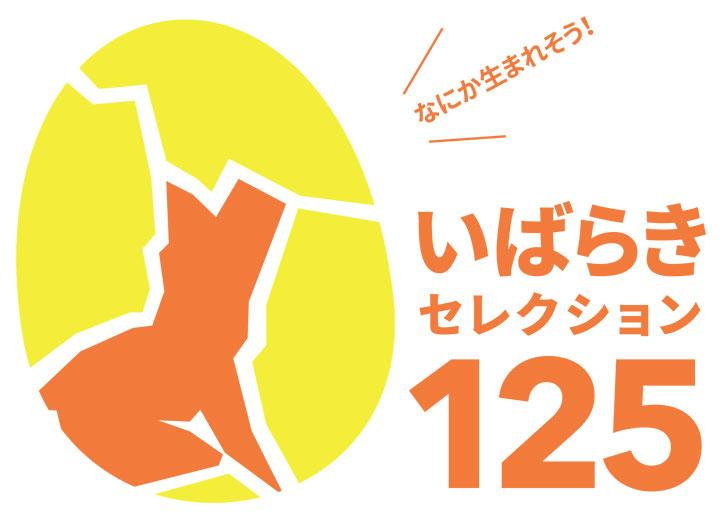 茨城新聞創刊125周年記念事業 み...